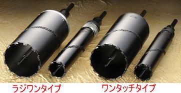 【ハウスBM】ドラゴンダイヤモンドコアドリル(ラジワンシャンク)RDG-65B ボディのみ65mm