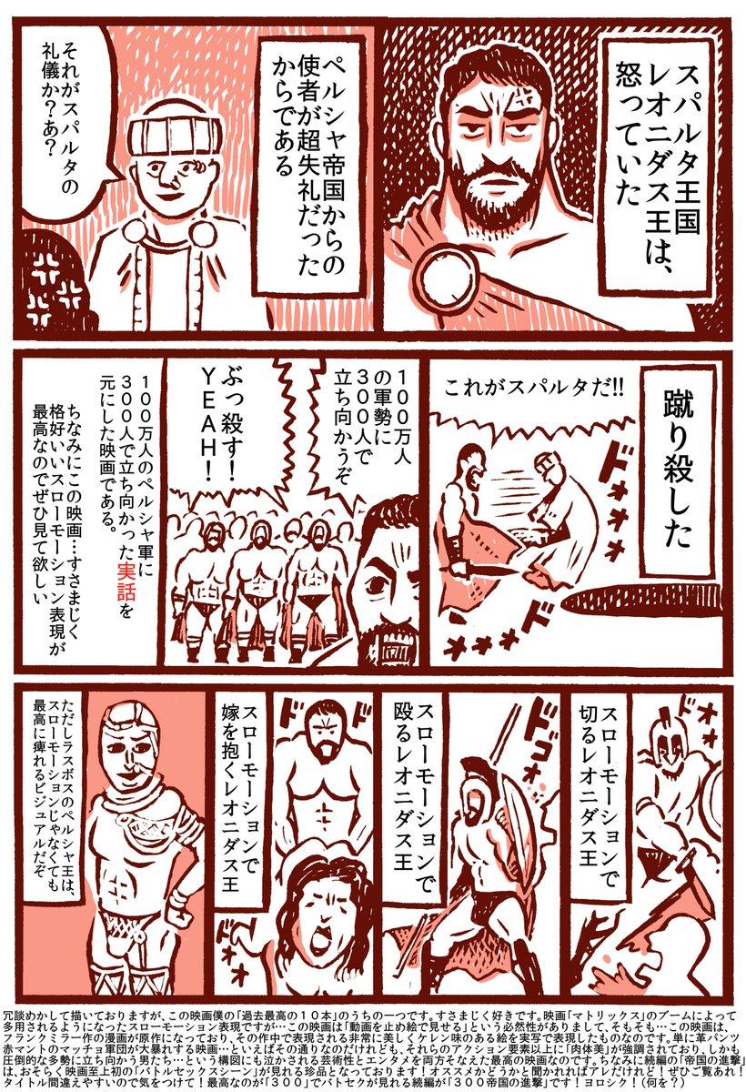 最近見た映画「300〜スリーハンドレッド〜」