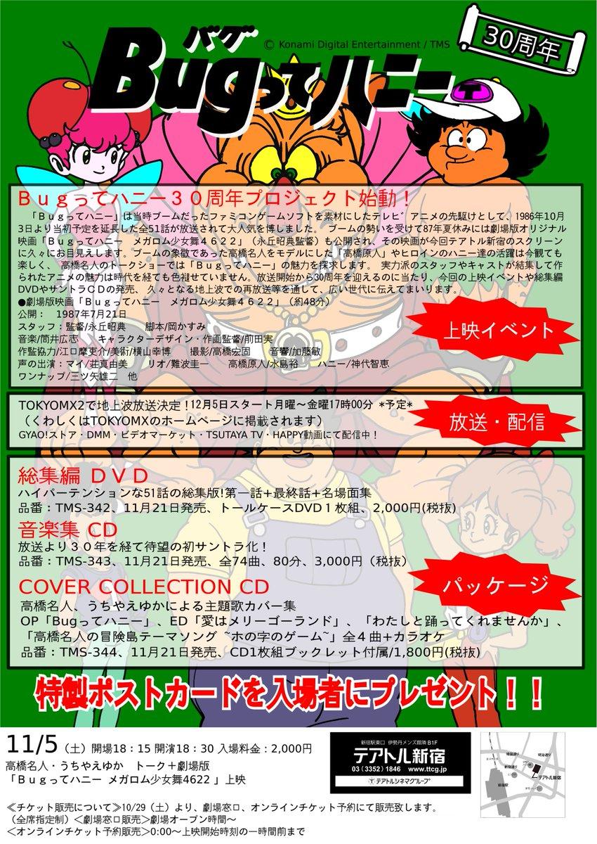 →続き♪「30周年プロジェクト 」11/5映画上映イベント出演。アニメ放送・配信。DVD・サントラCD・主題歌カバー集(新録)と盛りだくさんです。 感謝の気持ち、そして皆さんと楽しめたらいいなと思っています。よろしくお願いします☆ https://t.co/SnTi6yCZ7C