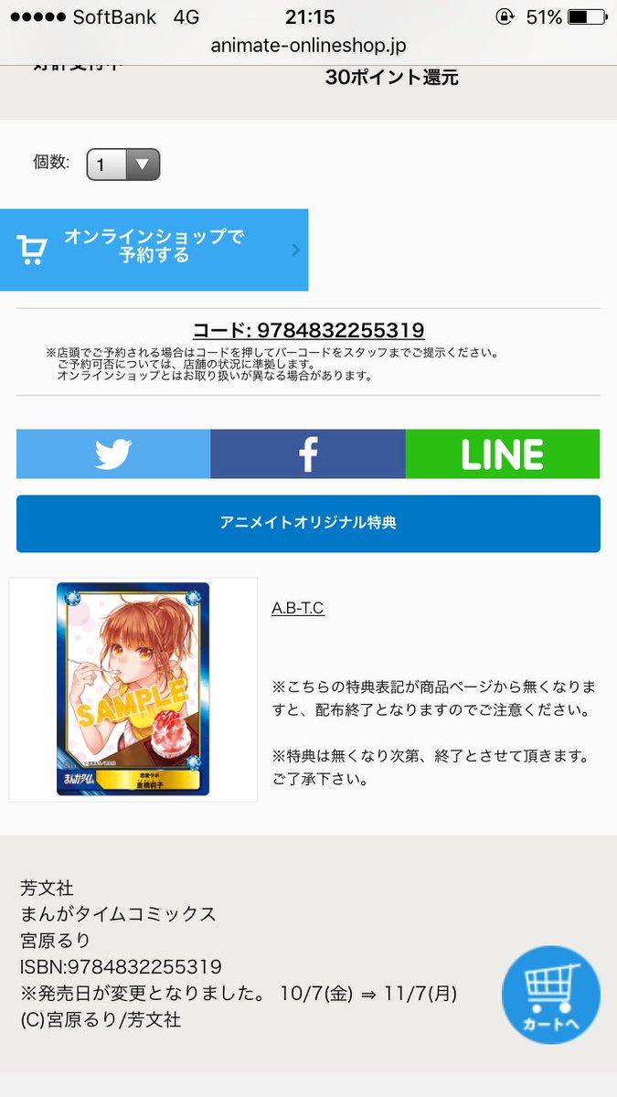 恋愛ラボ 12巻 アニメイト特典