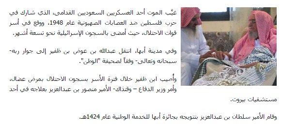 عسكري سعودي