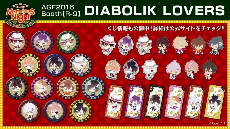 \グッズ情報公開/【AGF2016】「DIABOLIK LOVERS」AGF描きおろしミニキャラクターを使用したグッズ登