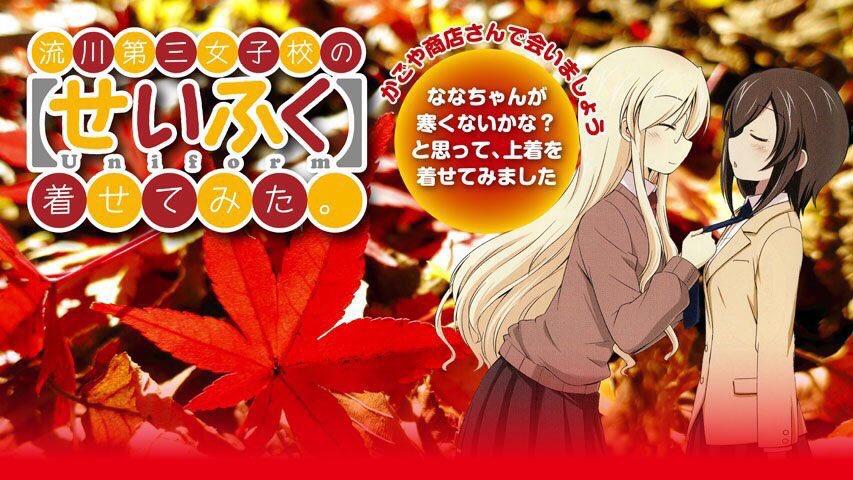 10月23日(日)にはジャケットを加えて、冬服仕様となりまーす<( ´▽`)中間服は22日の土曜日までっス!#ろこどる
