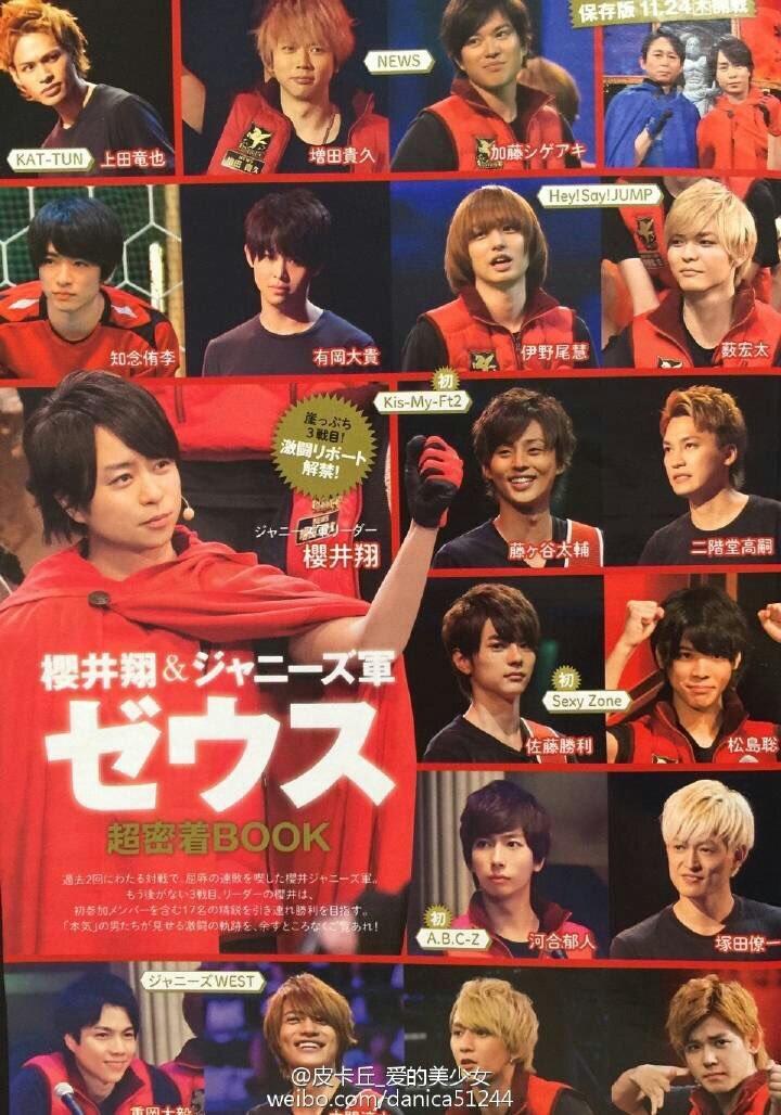 11/24(木)放送予定のゼウス Kis-My-Ft2からは藤ヶ谷くんと二階堂くんが出演