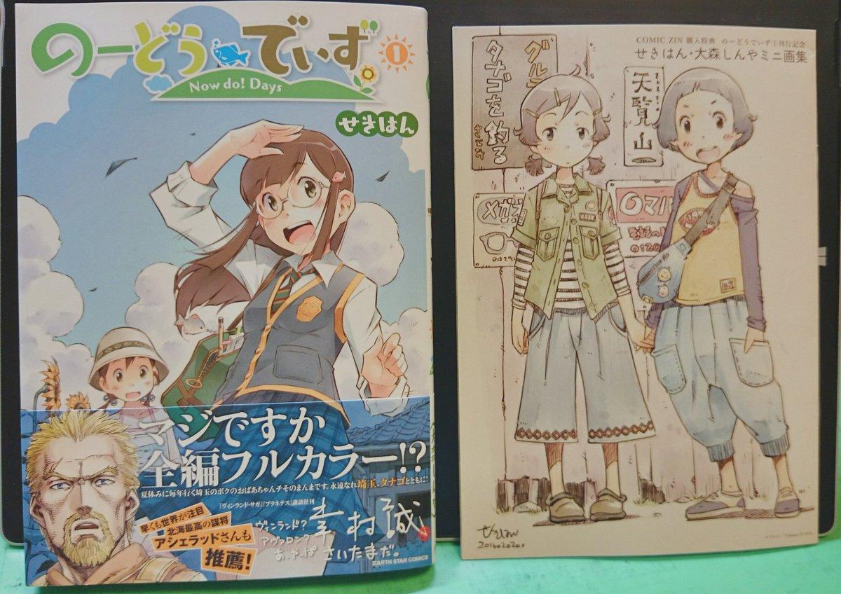 @3central3: てーきゅう12巻の発売日なので、のーどうでいずを買いました。