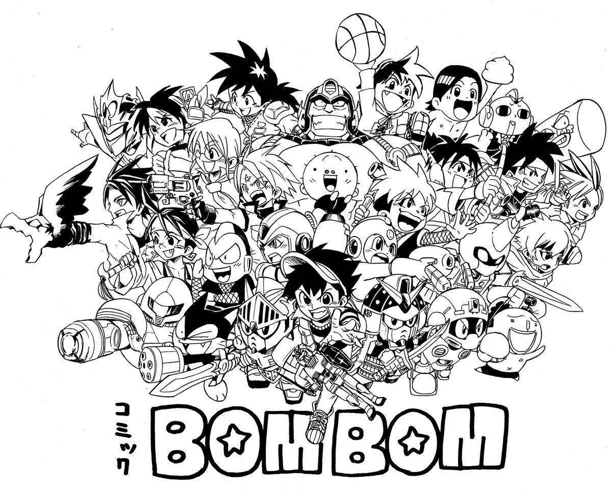 コミックボンボン、夢をありがとう  ・・・復活しろ!!w