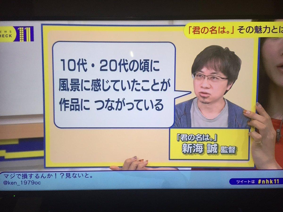 NHKの東宝決算予想上方修正でまた新海監督インタビュー。曰く「10代、20代の頃見た故郷での夕日の景色が忘れられない。」