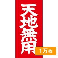 荷札ラベル「天地無用」 1万枚【送料無料】