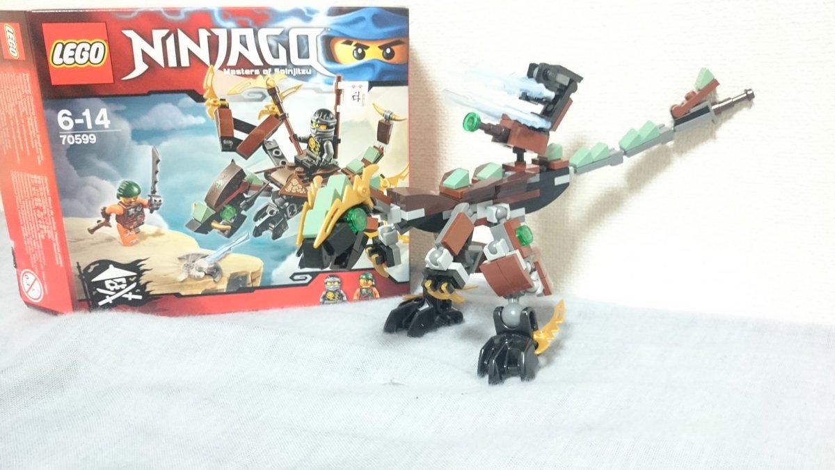 ニンジャゴーの小さいドラゴン2箱で恐竜っぽい何か