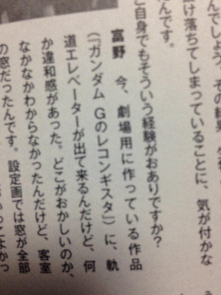 @5brWi5bu9hTuaSa: 「ガンダム Gのレコンギスタ」というワードが印刷された本がたくさん全国に出荷されてい