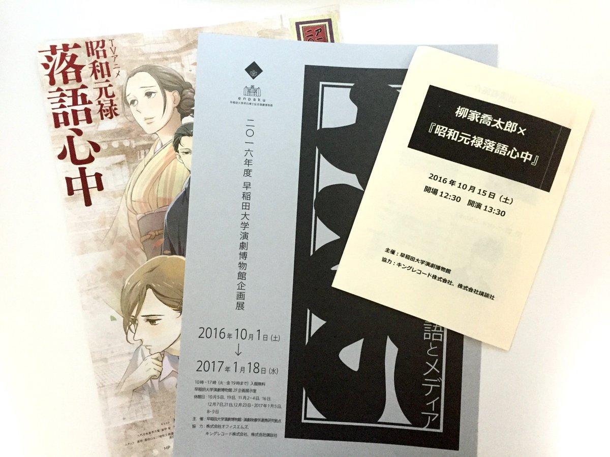 今日は「柳家喬太郎×『昭和元禄落語心中』」に参加。サテライト上映組だったがキャンセルがあり生で見られた。アニメは見たこと