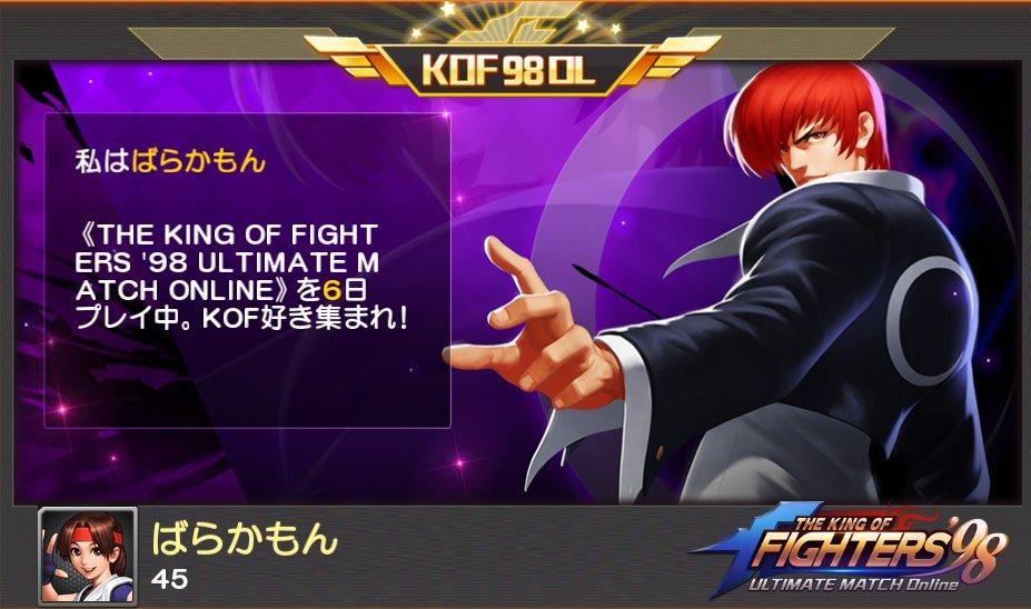 ばらかもんがTHE KING OF FIGHTERS '98UM OLを6日プレイ中!