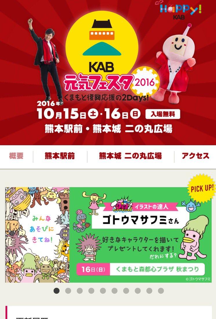 【本日開催・イベントのおしらせ(熊本)】「KAB 元気フェスタ2016」。2日目。本日10/16に「くつだる。のイラスト
