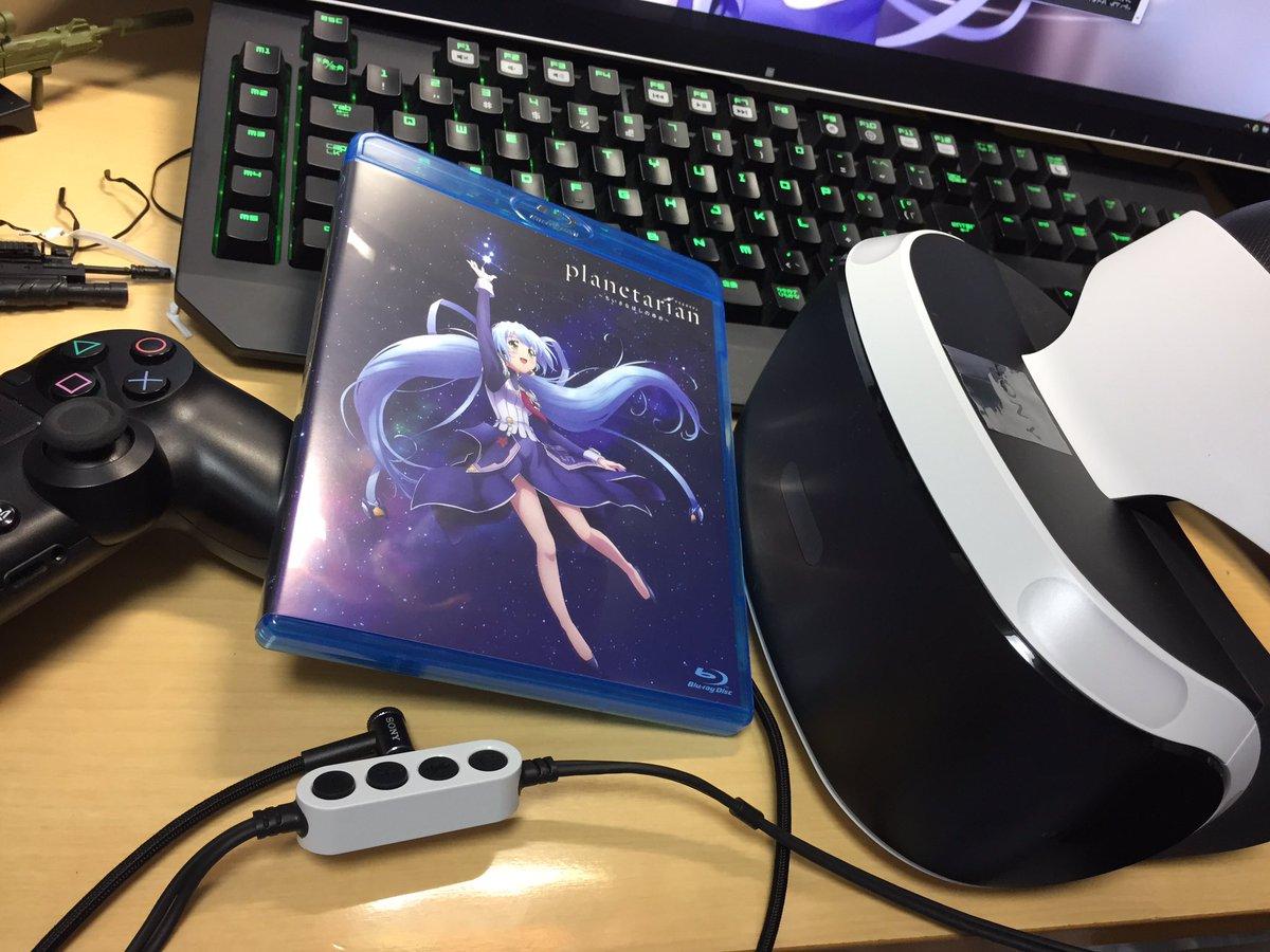 PSVR で最初にしたこと…プラネタリアンのブルーレイ見ました。大画面もさることながら、顔の向きに応じて見たいところが見