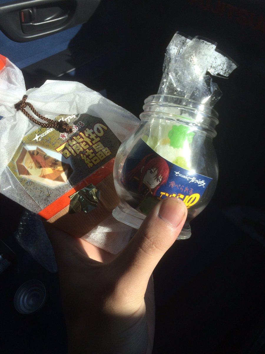 そろそろ食べきらないとまずい件(賞味期限的に)#放課後のプレアデス #MAIA