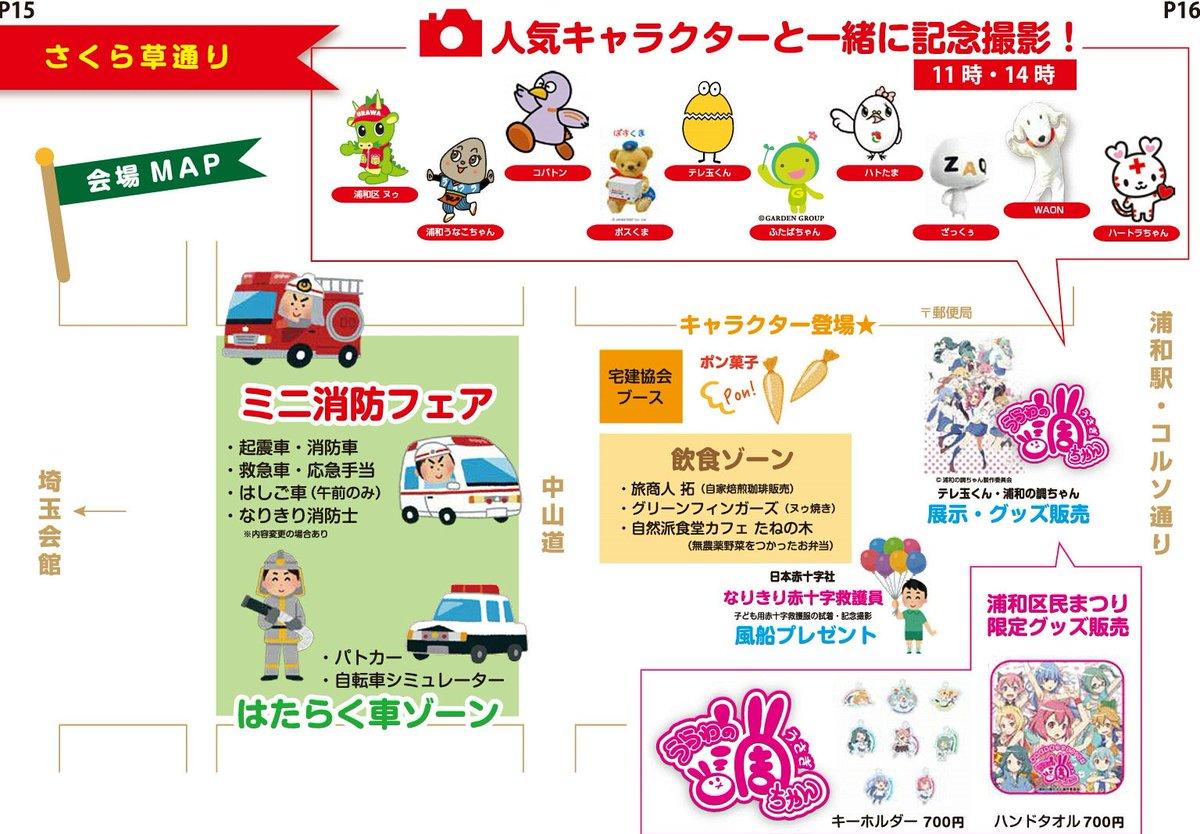 【今年も浦和区民まつりに出展】今年も浦和の調ちゃんはテレ玉と出展。新グッズの発売もあるので11月6日は是非。#浦和の調ち