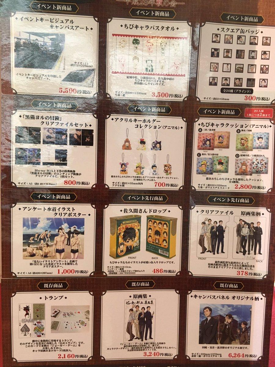 お待たせしました!「ジョーカー・ゲーム」スペシャルイベント-平成28年秋の会-イベント物販ただいま開始いたしました!!