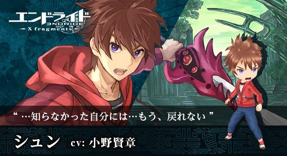 現在、事前登録中のゲーム「エンドライド -Xfragments-」にはアニメ版のキャラクターたちも勿論登場します!今日は