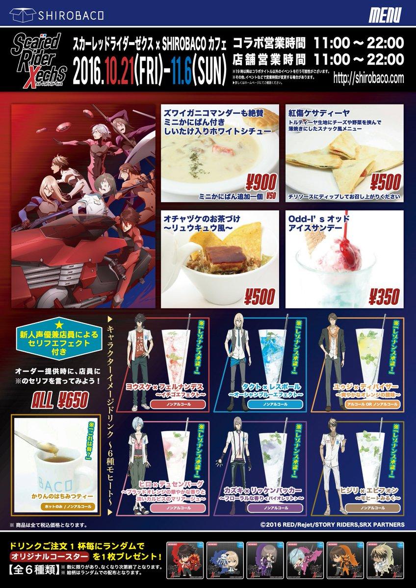 【10/21(金)~】「スカーレッドライダーゼクス」×SHIROBACO コラボカフェコラボメニュー公開!コラボは10月