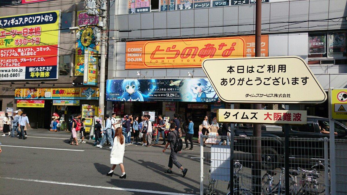 大阪日本橋とらのあなの看板 #planetarian