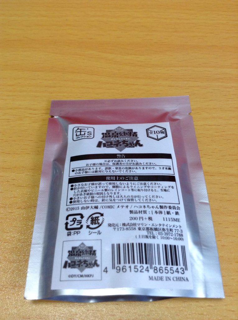 15点目:『缶'sコレクション 温泉妖精ハコネちゃん』これもよく知らない作品。ただこの間箱根行った時にハコネちゃんPOP