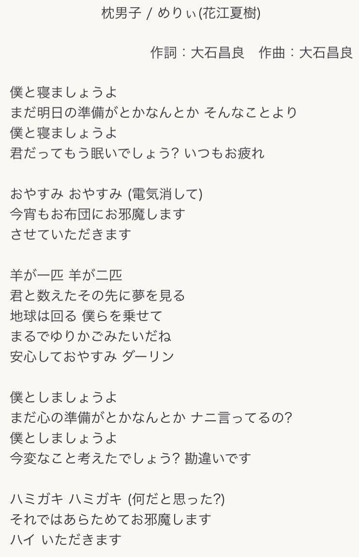 ウン番煎じかわからないけど、『枕男子』の歌詞が阿修金の日常に聴こえてしょうがない。2番の「今、ヘンな事考えたでしょ〜?」