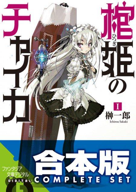 ファンタジア文庫刊『棺姫のチャイカ』の合本版が電子書籍ストア「Kindle」にて80%OFFにて販売中 -