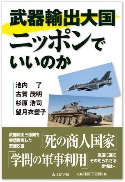 74式戦車にF-2と最も輸出に適さない類の兵器を表紙に持ってきてるのが笑える https://t.co/1kHUKQGd9m