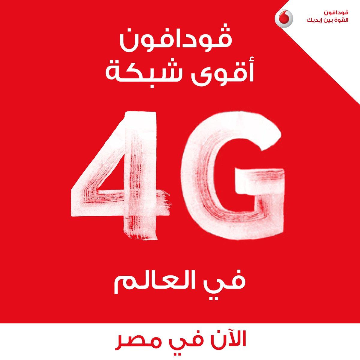 ڤودافون مصر تحصل على رخصة الجيل الرابع... اقوى شبكة 4G في العالم. لمعرفة المزيد https://t.co/HrbzF6r2va https://t.co/4EEC2zE20R