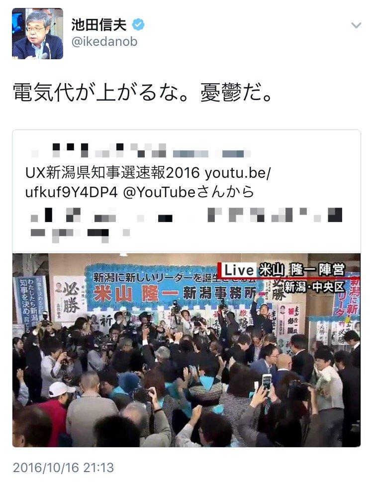 それではここで、新潟県知事選の結果を受けて、ツイッターを中心とした言論活動でお馴染み、私の仕事の大先輩にあたる、シ也 田 イ言 夫 さんのコメントが飛び込んできましたので、さっそく皆様、心してご覧ください。 https://t.co/k9Gkjaoyt6