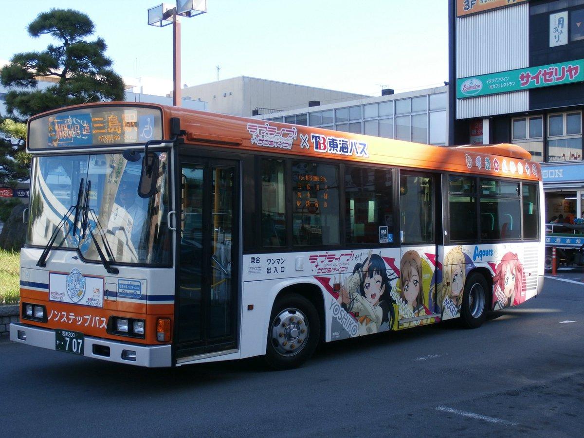 昨日まででラブライブサンシャインバスとあまんちゅバス撮影出来た。まだあまんちゅバスには乗って無いけど。#ラッピングバス