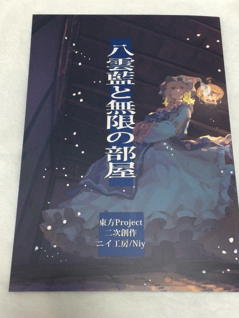 八雲藍と無限の部屋(ニイ工房/Niy)マヨイガに捕われた藍様の話。マヨイガとその墓場の描き方が凄いです。時間の経過のさせ