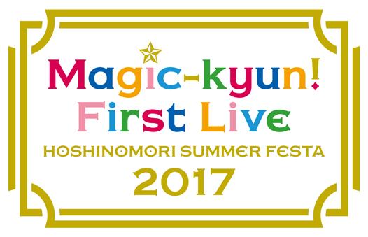 【ライブ】2017年5月13日・14日に開催されるライブイベントタイトルは、「Magic-kyun First Live