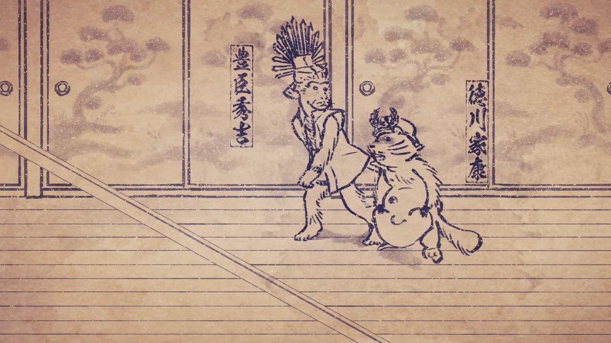 こ…此れはもしや…此の狸は己の💰玉持って歩いておるのかェ……。#戦国鳥獣戯画