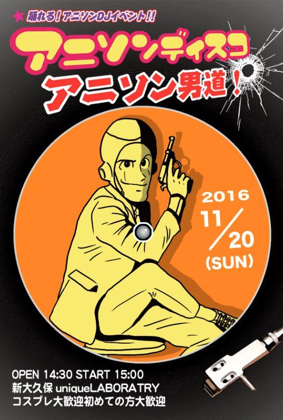 【11/20(日)】#アニソンディスコ 〜アニソン男道!@新大久保 #ユニラボ🎙スペシャルゲストライブ🎙ハセガワダイスケ