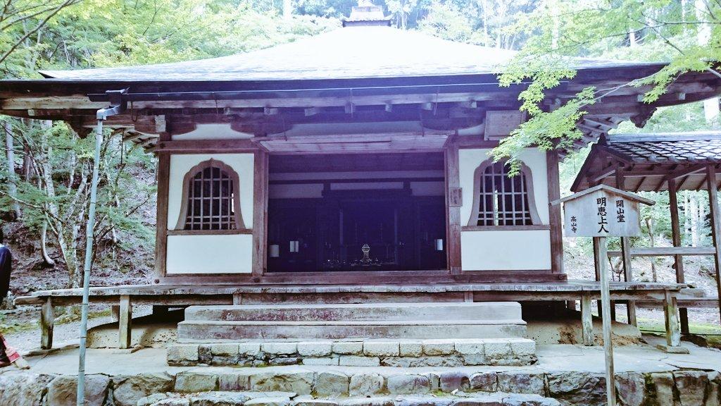 今日は高山寺も行って来たよ〜!鳥獣戯画のとこで、京騒戯画の聖地です鳥獣戯画好き過ぎるぜ!!あと明恵上人の画にいるリ