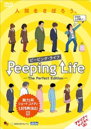 価格1円~ Peeping Life ピーピング・ライフ -The Perfect Edition- DVD コミックス