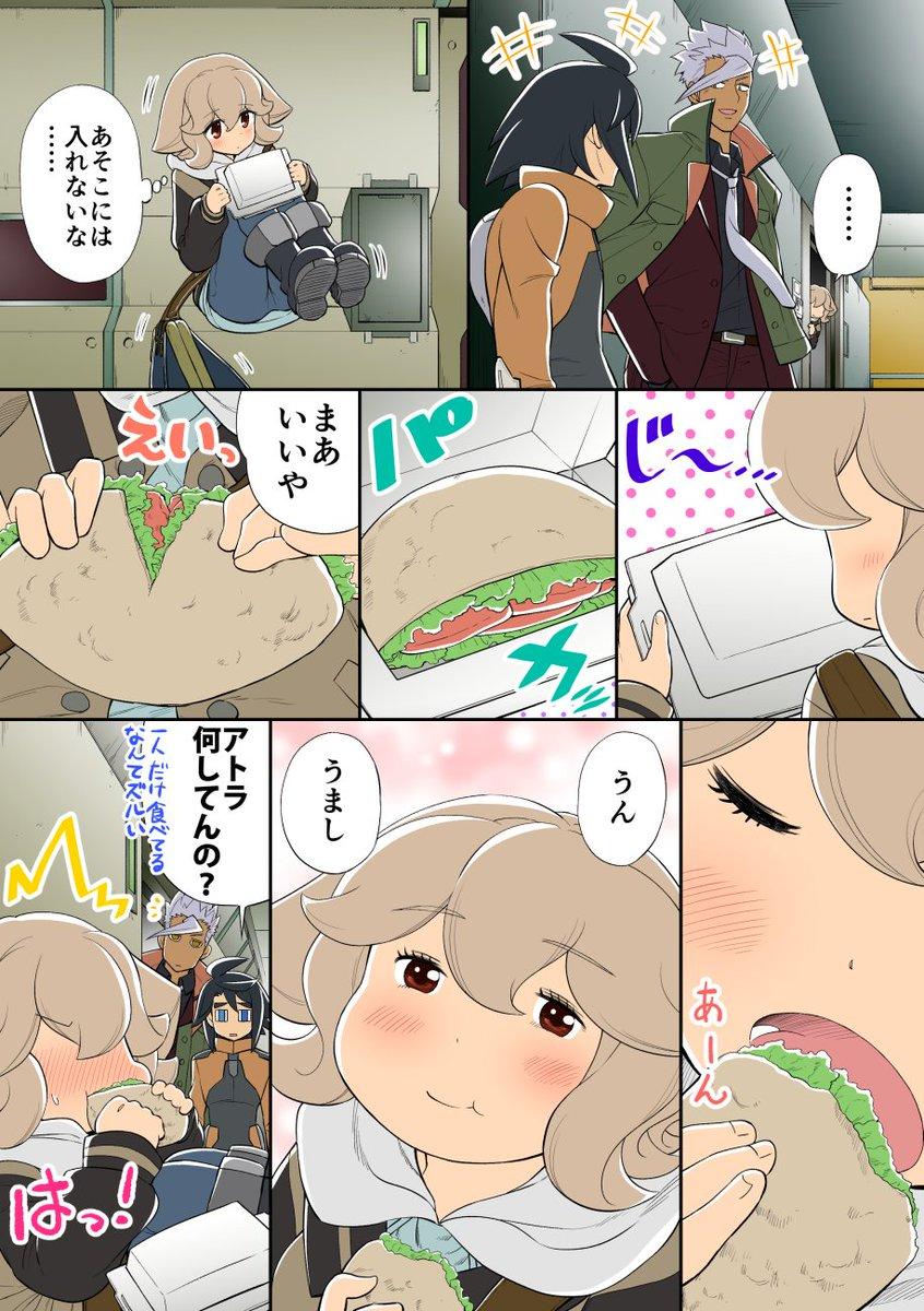 オルフェンズ28(3)話漫画  #鉄血のオルフェンズ #g_tekketsu