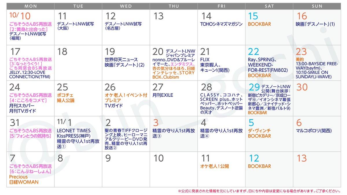 でっ家カレンダー更新。まだこれからTV出演追加があるはず…夫:10/29デスノートLNW公開、11/19聖の青春公開、1