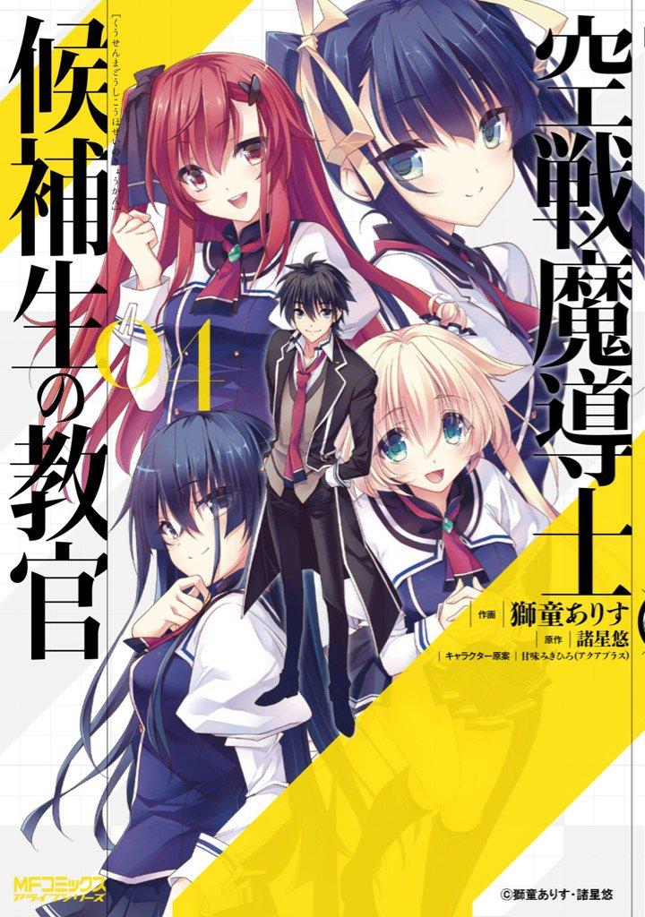 「アライブコミックス『空戦魔導士候補生の教官』4巻、10月22日発売!」をゲット! #ハッカドール