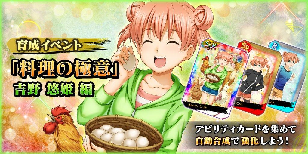「料理の極意」吉野 悠姫編が開催中!報酬アビリティカード(全3種類)は手に入れるほどスキルがパワーアップ!効果は最大で2