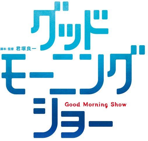 グッドモーニングショーのロゴに既視感あったから色々探った結果がグラスリップだった