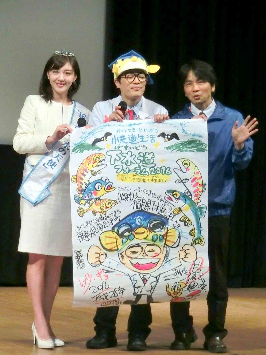 福島の南会津町で開催された快適生活下水道フォーラム2016に登場した水の天使の須藤櫻子さん。子ども達に大人気のさかなクン