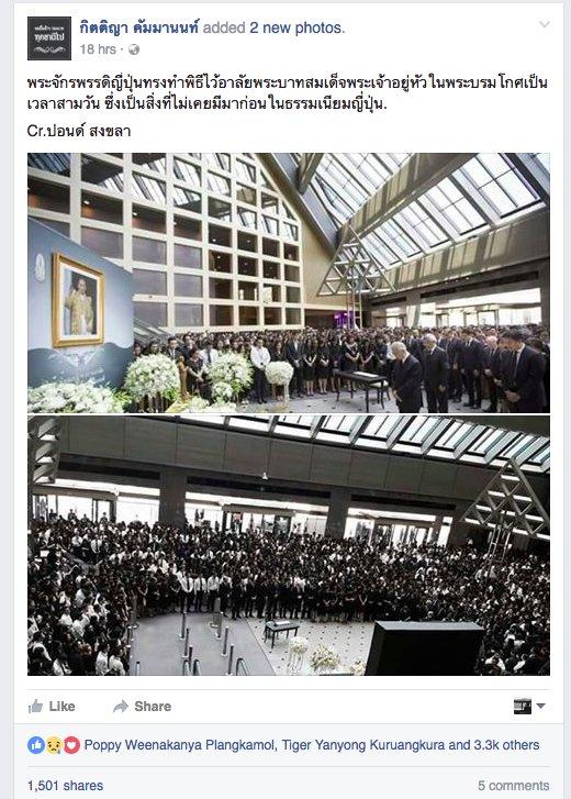 รูปนี้คือการถวายอาลัยที่ @scb_thailand  นะคะ ไม่ใช่ที่ญี่ปุ่นค่ะ #KingBhumipol https://t.co/83GvoVoU8J