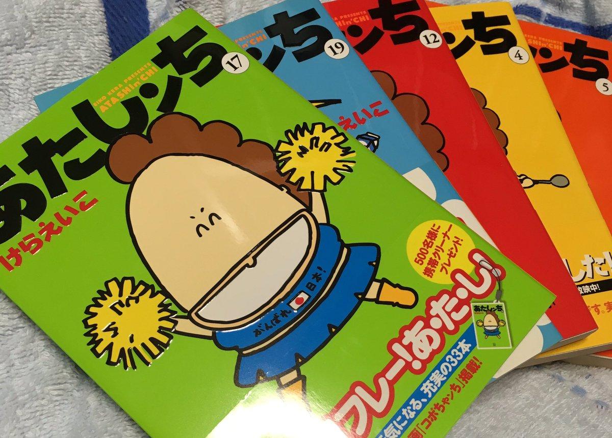 あたしンちが無性に読みたくて、家から何冊か持ってきた!ストレス発散!ヾ(*´∀`*)ノ