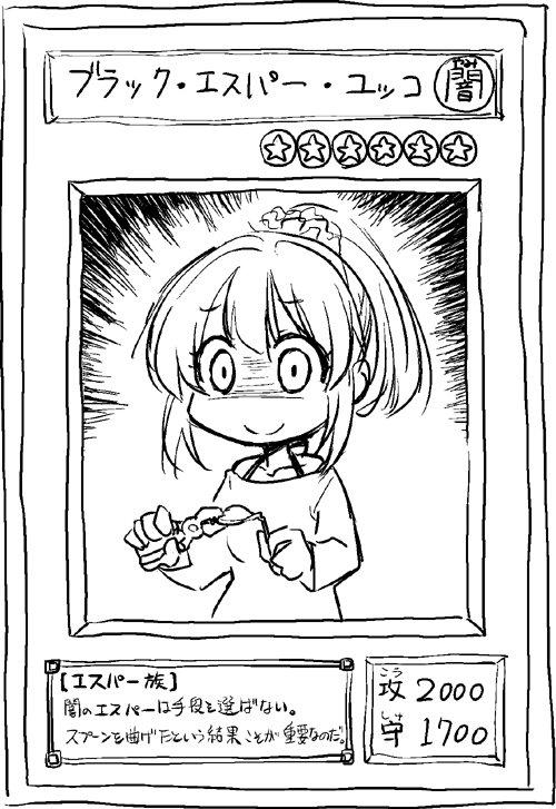 デレマス版遊戯王カードとかも作ってみたいな!と思ったけど遊戯王詳しくないのでとりあえず思いつきで描いてみた堀裕子。