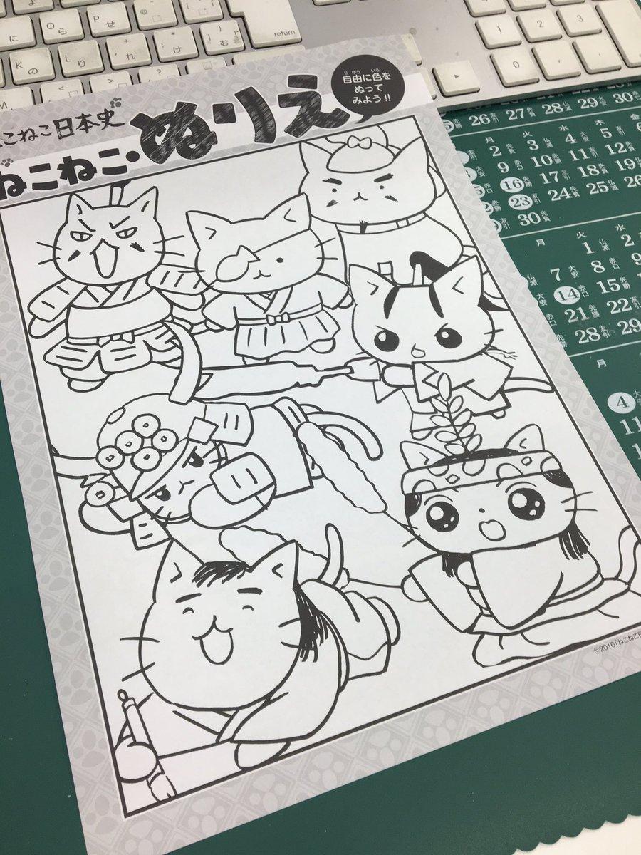 今週末にアニメ「ねこねこ日本史」が上映される「イオンシネマ 秋のこども映画祭」ではぬり絵ができるフライヤーも初お目見え。