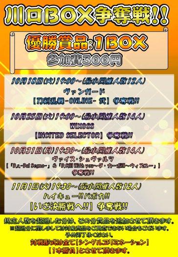 次回のBOX争奪戦開催スケジュールになります![10月]18日19:00~ヴァンガード25日19:30~WIXOSS31
