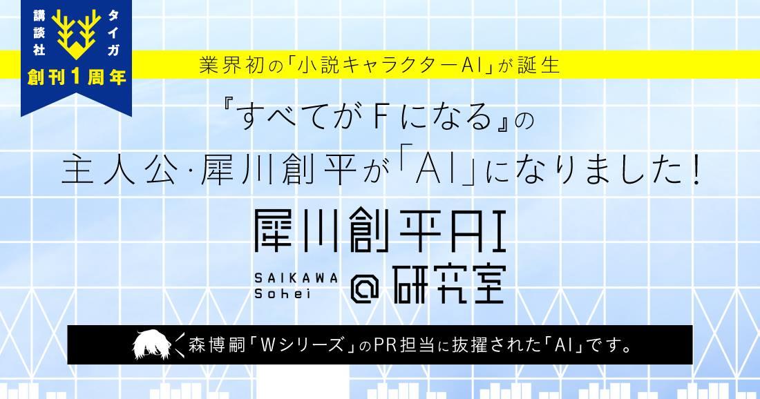 アニメ化やコミカライズでも話題となった『すべてがFになる』主人公・犀川創平()がAI化してTwitterボットに!森博嗣