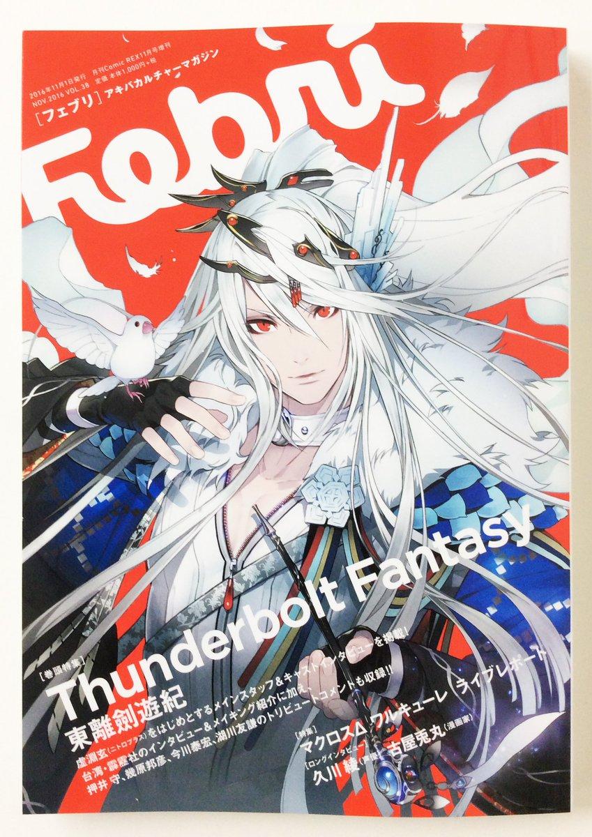 【Febri/Vol.38】表紙・巻頭特集は「Thunderbolt Fantasy 東離劍遊紀」!本日発売です、よろし
